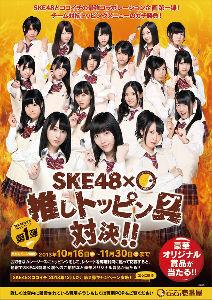 7630 - (株)壱番屋 5年前この時期に、【 トッピング対決 】 あった。 ※当時はメンバー変わっても、SKE48に勢いがあ
