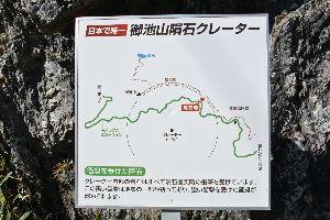 耶馬渓MC倶楽部(やばけいMCくらぶ) 信州・東北ツーリング余談その2 R152を走っていると写真のような隕石がぶつかってできたクレーターだ