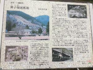 耶馬渓MC倶楽部(やばけいMCくらぶ) 神子畑選鉱場についての解説板 私は津山から酷道429を東進していくつかの峠を越え、雨の中この奇観に出