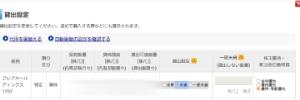 1757 - クレアホールディングス(株) 貸株設定変更完了(・∀・)ノシ💹ちょっと気が早いが