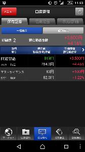 株アリウム 750台狙ってましたが気配を感じて784で突入。 直後に773💣で10円下で行けたのぅと思いつつも今