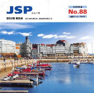 7942 - (株)JSP 【 株主優待 到着 】 (100株) 3,000円クオカード ※図柄は毎年、一緒です -。