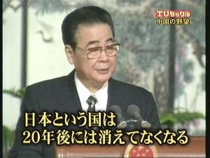 TPP =大資本による世界統治の道具  ★今こそ中国の手口を知っておこう -     産経:「中国スパイ機関熾烈な対日工作」    及び「