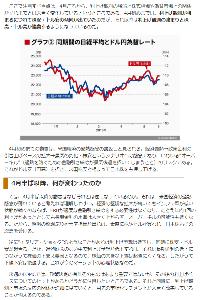 それでも生きていかざるをえない! 米国利上げと日本株への影響をどう考えるか 米FOMCが来週12~13日に開催 田渕 直也 2018/