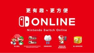 7974 - 任天堂(株) 香港Nintendo Switch Online服務預定於今年春天開始!