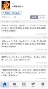 7974 - 任天堂(株) こいつの投稿によると、本日、 ・日米共同作戦による個人嵌め込み ・公金のインチキ買い があったとの事