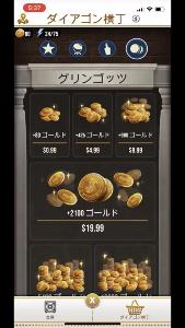 7974 - 任天堂(株) ハリポタGOもポケモンGOと同じように コイン買ってからのアイテム課金みたいだね。