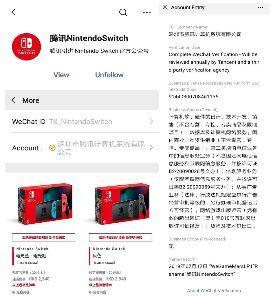 7974 - 任天堂(株) 微博(weibo)に続き、微信(wechat)も開設されたみたい そしてマイナーチェンジ版は香港では