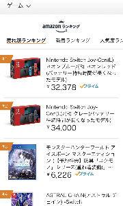 7974 - 任天堂(株) 新型スイッチ売れてんな(・Д・)☆ グレイはもう転売価格突入らしい。 ま、そのうち入ってくるとは思う