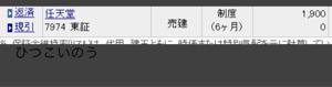 7974 - 任天堂(株) ひつこいのうwww