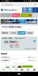 7974 - 任天堂(株) ドスンちゃらぽんどチョンキラピンばんこんは! ADRの見方も知らないでありんすかー! 今出てるのは、