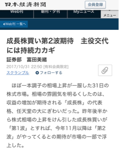 7974 - 任天堂(株) 日経の記事です(^-^)   ほぼ一本調子の相場上昇が一服した31日の株式市場。相場の雰囲気を明るく