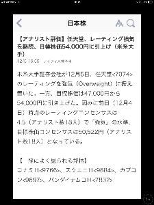 7974 - 任天堂(株) 任天堂ファイトぉ♡(o尸'▽')o尸゛米国の証券会社は強気を継続ぅ〰🎶