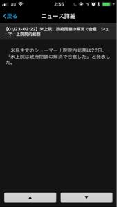 7974 - 任天堂(株) サンキュー  シューマー