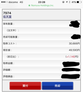 7974 - 任天堂(株) 結局ヘタレが何を言っても仕方ないやろw 初動で買って少し買い増ししたけど現状ほったらかしや。 心配せ