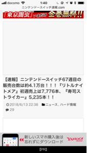 7974 - 任天堂(株) 売り上げ台数は維持してるしE3発表で株価はさがっちゃったけど。任天堂としては長いスパンで一歩一歩踏み