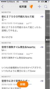 7974 - 任天堂(株) 一昨年の売り煽りたち笑