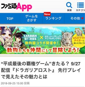 7974 - 任天堂(株) 平成最後の覇権ゲーム(。・ω・。)  期待しかない(。-_-。)