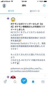 7974 - 任天堂(株) こんばんは。  ピカブイの公式発表はこれでした。 ものすごくないですか!