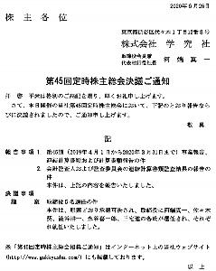 9769 - (株)学究社 【 株主優待 到着 】 (100株) 1,000円クオカード ※図柄は毎年、同じです -。