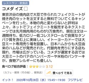 3543 - (株)コメダホールディングス コメダ イズ □
