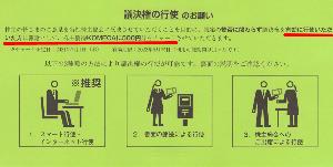 3543 - (株)コメダホールディングス 【 議決権行使書 到着 】  行使でKOMECA 500円分チャージ ー。