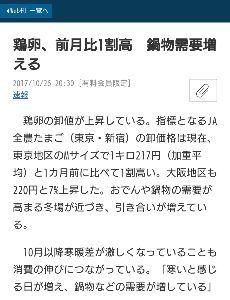 1384 - (株)ホクリヨウ あげ