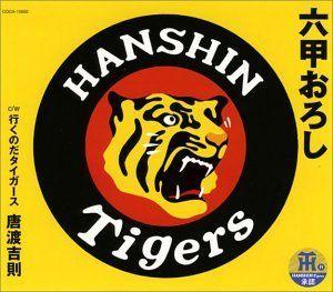 ★★★芸能/エンタメ・山手線ゲーム☆☆☆ 12.六甲おろし    「阪神タイガースの歌」が、  元々の正式名称のようです。  「六甲おろし」と