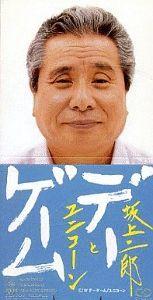 ★★★芸能/エンタメ・山手線ゲーム☆☆☆ 13.デーゲーム&条件緩和  ユニコーンの1989年のシングル 彼らは広島出身なのでカープのファンで