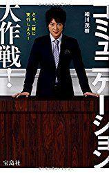 ★★★芸能/エンタメ・山手線ゲーム☆☆☆ 3.細川茂樹さん  いきなり既出だしちゃいました すいません 最年長で仮面ライダーをいとめた(響)