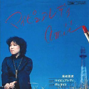 ★★★芸能/エンタメ・山手線ゲーム☆☆☆ 6. マイピュアレディ    1977年発売の、尾崎亜美さんのシングル。  資生堂のCMソングに採用