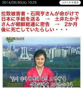 北朝鮮日本人拉致事件 極左偏向変態捏造偽造偽善暴力マスゴミは知らないふりをしているが   ⇓