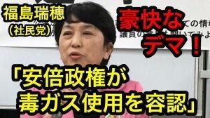 北朝鮮日本人拉致事件 福嶋瑞穂は謝罪や反省、懺悔もせずに、 まだ、  ⇓  の様な阿呆な事を言い続けている。