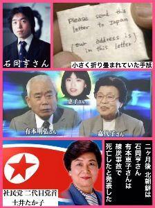 北朝鮮日本人拉致事件 石岡享氏の手紙が北海道の実家に届いた事を土井たか子が北朝鮮に密告した結果