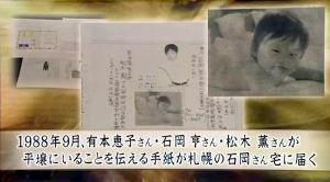 北朝鮮日本人拉致事件 北朝鮮に拉致された石岡享氏から命懸けの手紙が北海道の実家に届いた