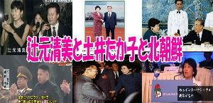 北朝鮮日本人拉致事件 (故)土井たか子、辻元清美、福島瑞穂は北朝鮮の工作員