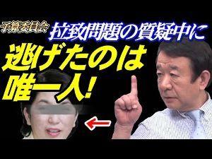 北朝鮮日本人拉致事件 国会での拉致問題質疑中に逃げ出したのは   ☟