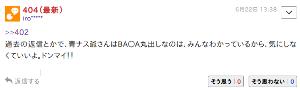 8045 - 横浜丸魚(株) 伏せ時にするのは運営から削除されるのを防ぐため? iro爺さんはブラックリストに載ってるから大変だね