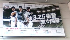 2016年4月21日(木) 阪神 vs ヤクルト 6回戦 らいおんらいんは所沢在住?  これだれだっけ? 右端は秋山だと思うが