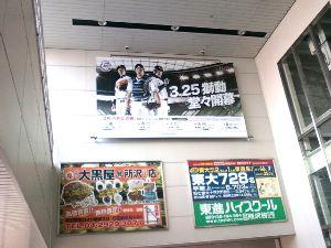 2016年4月21日(木) 阪神 vs ヤクルト 6回戦 通勤で所沢駅を利用するたびに、このデカイ看板が目に入るから、だれか気になって仕方ないw 捕手は炭谷か