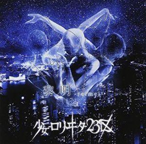 ♪★☆J-POPしりとり☆★♪ 黎明-reimei-=い or I  少女-ロリヰタ-23区  ヴィジュアル系バンドのシングル曲です