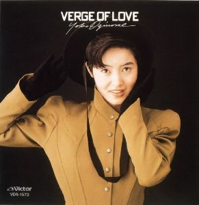♪★☆J-POPしりとり☆★♪ VERGE OF LOVE = E or Ve or ぶ or ふ or ぷ or ヴ  荻野目洋子