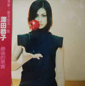 ♪★☆J-POPしりとり☆★♪ 最後の果実=つ or づ  深田恭子  シングル曲です!!