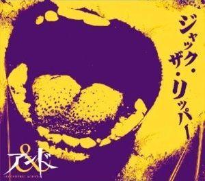 ♪★☆J-POPしりとり☆★♪ ジャック・ザ・リッパー=ぱ or ば or は  アンド  ヴィジュアル系バンドのシングル曲です!!