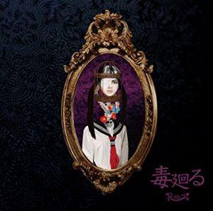 ♪★☆J-POPしりとり☆★♪ 毒廻る=る  R指定(アールシテイ)  ヴィジュアル系バンドのシングル曲です!!