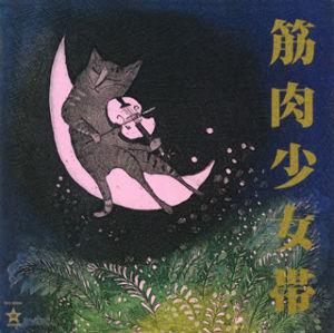 ♪★☆J-POPしりとり☆★♪ 日本印度化計画=く or ぐ  筋肉少女帯  ミニアルバム「猫のテブクロ」の収録曲です!!