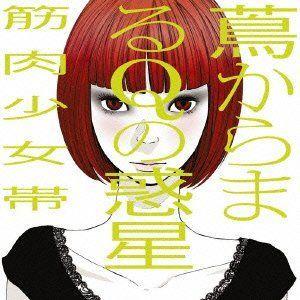 ♪★☆J-POPしりとり☆★♪ 暁の戦力外部隊=い  筋肉少女帯  アルバム「蔦からまるQの惑星」の収録曲です!!