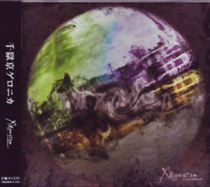 ♪★☆J-POPしりとり☆★♪ ドクダミ病=う or ゔ  パノラマ虚構ゼノン  ヴィジュアル系バンドのシングル「千獄京ゲロニカ」の