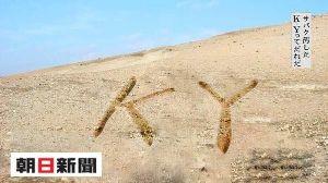 日本の政治家は田舎者まるだし。言わなくても良いことを・・猪瀬さんは。 朝日新聞シリア潜入特派員K・K記者談   「ほんとはさ、俺のイニシャルがKKだからKKにしようと思っ