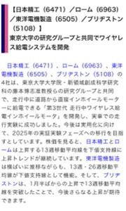 6505 - 東洋電機製造(株) 走行中ワイヤレス給電  ザイ.オンライン